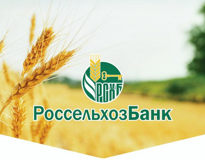 Россельхозбанк предложение по кредиту