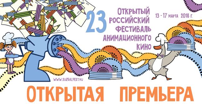 Оренбург примет всероссийский фестиваль анимационного кино
