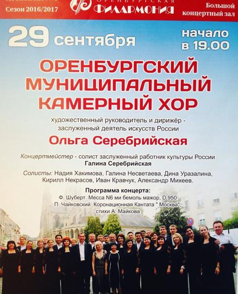 Афиша оренбург концерты 2016 сентябрь концерты в спб май 2017 афиша
