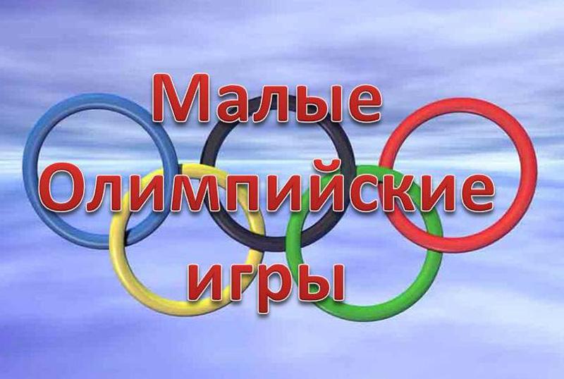 Картинки по запросу малые олимпийские игры