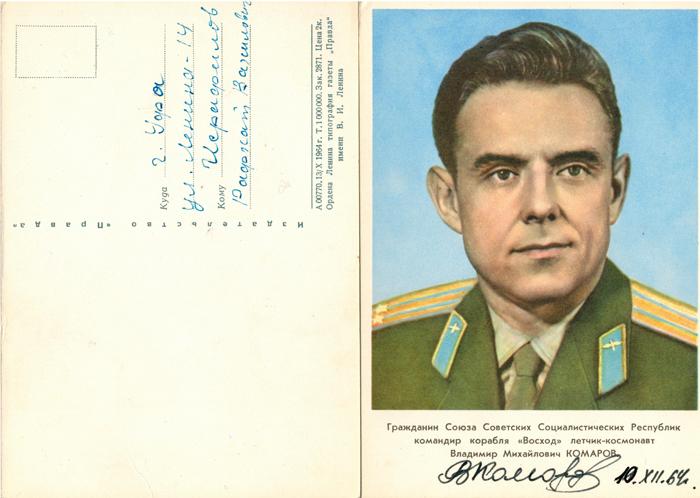 ВУфе ищут адресатов неотправленных заявлений космонавта Комарова полувековой давности