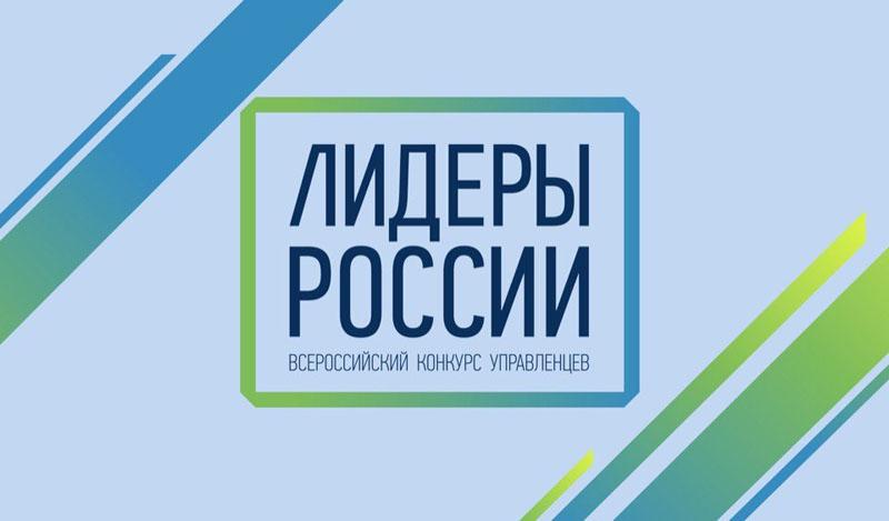 ВНижнем Новгороде закончился полуфинал конкурса «Лидеры России» поПФО