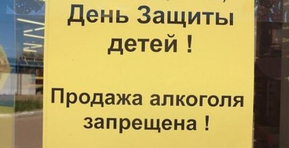 ВПерми вДень защиты детей запретят реализацию алкоголя