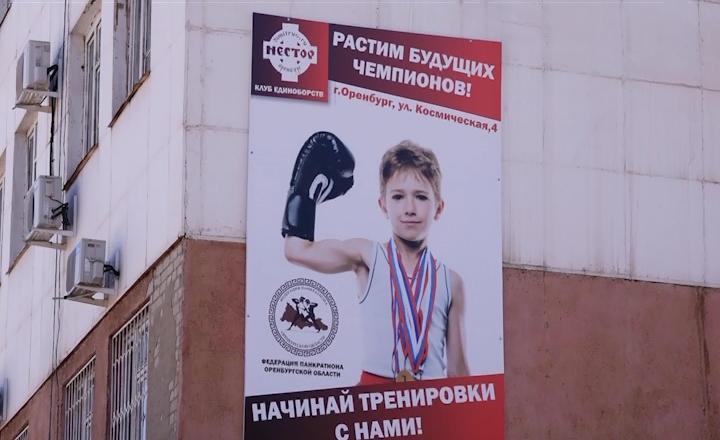«Наши бойцы будут чемпионами мира». Оренбуржцы осваивают античное единоборство
