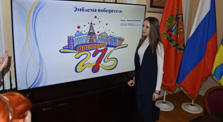 УОренбурга возникла эмблема к275-летию