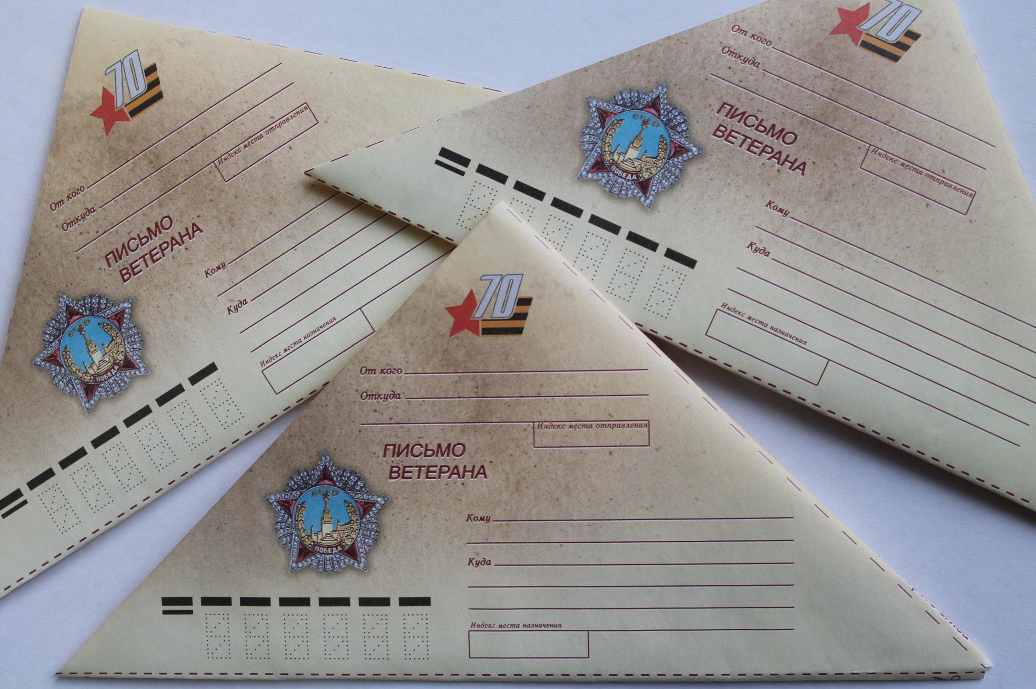 открытки с письмом-треугольником обратились