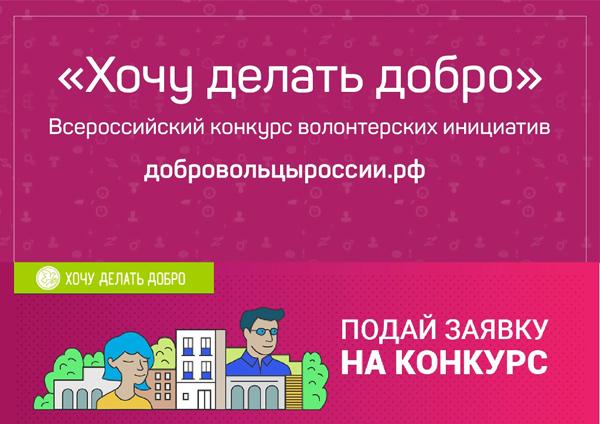 Югра заняла 1 место вУрФО поколичеству проектов наконкурсе волонтеров