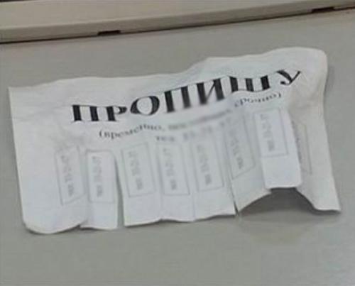 60 человек незаконно поставили научет вЧелябинске