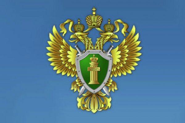 СДнём рабочего прокуратурыРФ поздравляет губернатор Владимир Владимиров