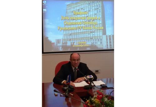 Банк РФ проведет вТвери день открытых дверей
