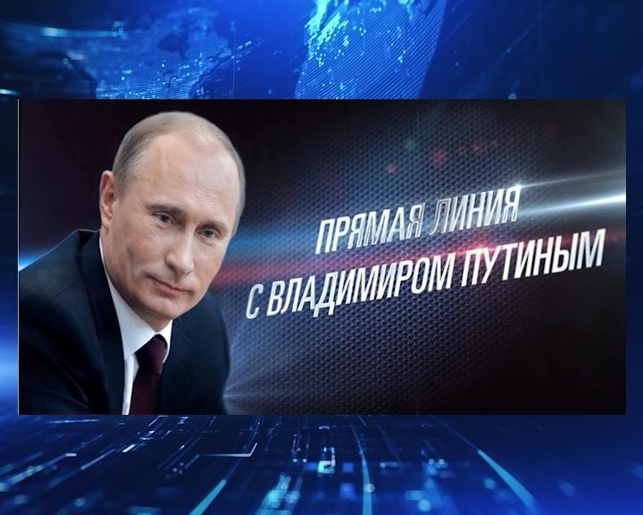 Задать вопрос главе государства. 15июня состоится «Прямая линия» спрезидентом Путиным