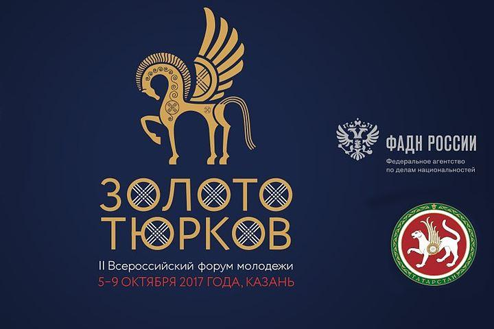 Уполномоченные Республики Алтай учавствуют вфестивале «Золото тюрков» вТатарстане