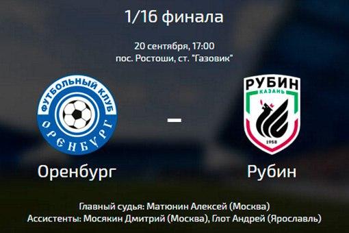 Защитник «Рубина» Кузьмин получил сотрясение вматче Кубка РФ с«Оренбургом»