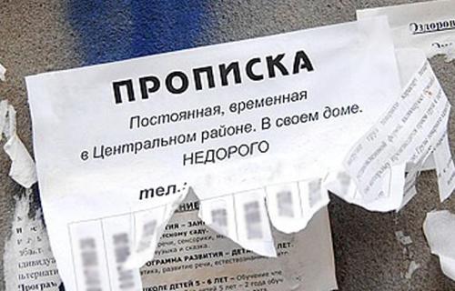 ВОренбурге полицейские обнаружили квартиру, вкоторой прописаны неменее 130 нелегалов