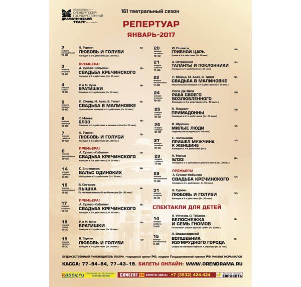 Драматический театр оренбурга афиша кривое зеркало концерт билеты