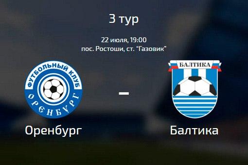 Калининградская «Балтика» одолела в следующем матче ФНЛ