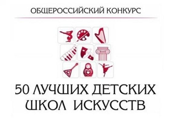ДШИ Долгопрудного стала одной из наилучших  в РФ !