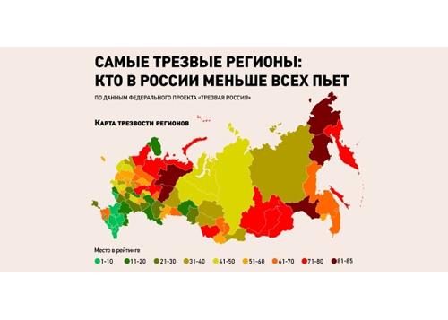 Челябинская область опустилась на53 место врейтинге трезвости регионов