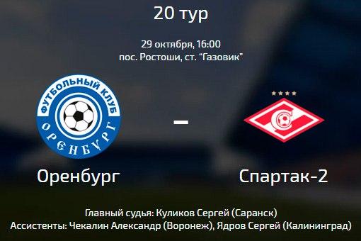 «Оренбург» обыграл «Спартак-2»