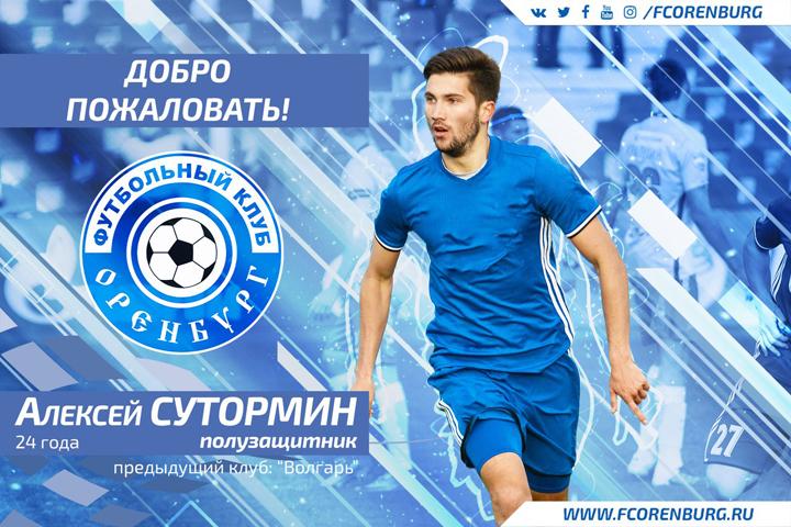 Три футболиста подписали контракт с ФК «Оренбург»